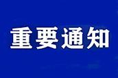 【疫情防控165】三肖选一肖期期准_首页关于继续开展线上教学的通知
