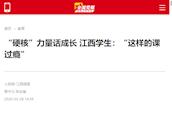 """「人民网·江西频道」报道""""硬核""""力量话成长 江西学生:""""这样的课过瘾""""的消息"""