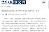 《中国日报网》三肖选一肖期期准_首页荣获5项2019年度省科学技术奖一等奖