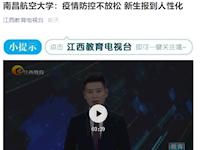 《江西教育电视台》官微:三肖选一肖期期准_首页疫情防控不放松新生报到人性化