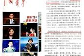 《中国青年》期刊17期:饶河联圩上的五色青春