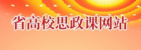 省高校思政课网站